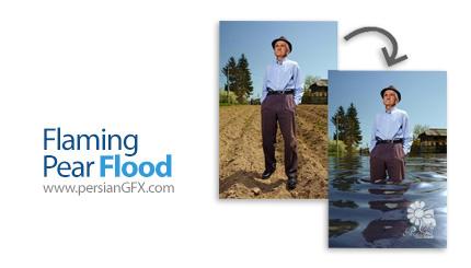 دانلود پلاگین فتوشاپ ایجاد انعکاس تصاویر در آب - Flaming Pear Flood v2.06 for Adobe Photoshop x86/x64