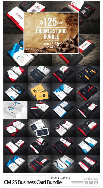 دانلود 25 تصویر لایه باز و وکتور کارت ویزیت متنوع - CreativeMarket 25 Business Card Bundle