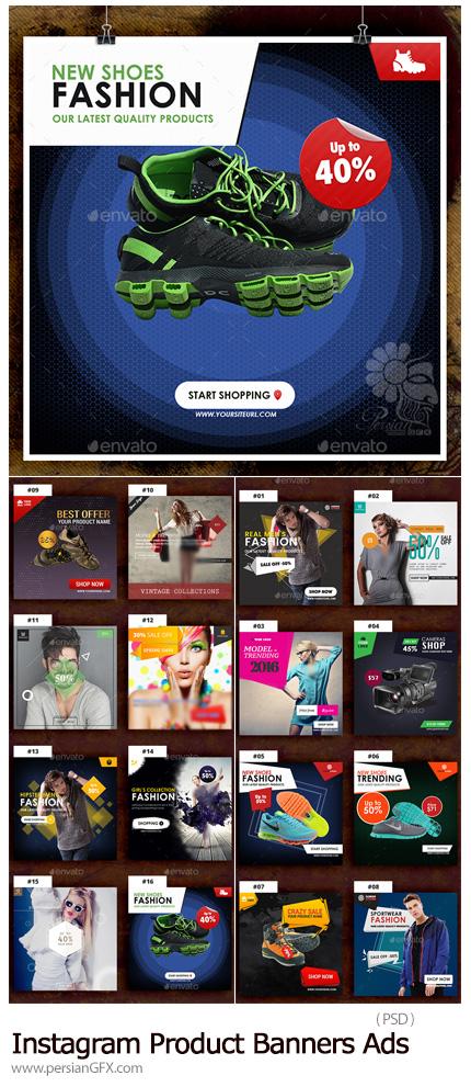 دانلود 16 بنر تبلیغاتی محصولات اینستاگرام - Instagram Product Banners Ads