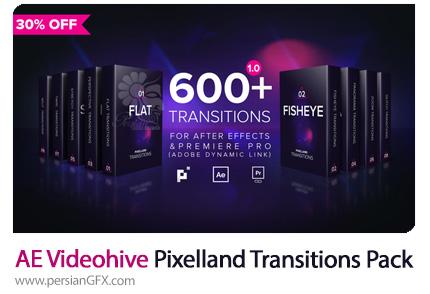 دانلود بیش از 600 ترانزیشن آماده برای افترافکت و پریمیر پرو به همراه آموزش ویدئویی از ویدئوهایو - Videohive Pixelland Transitions Pack