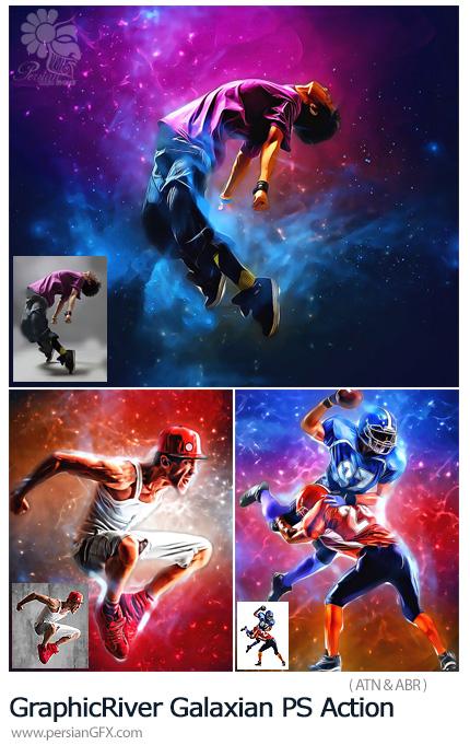 دانلود اکشن فتوشاپ تبدیل تصاویر به نقاشی کهکشانی از گرافیک ریور - GraphicRiver Galaxian Photoshop Action