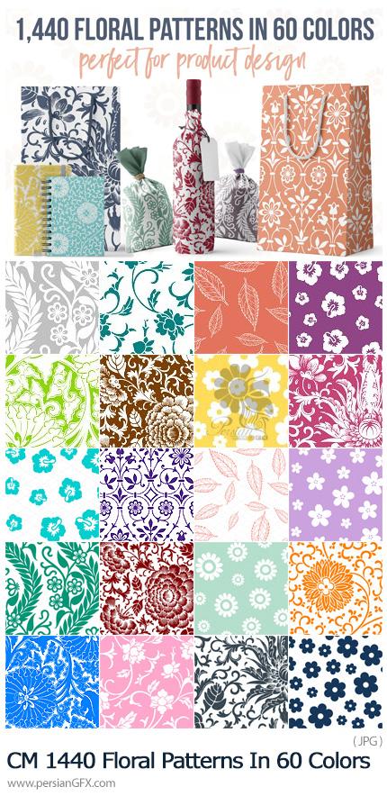دانلود 1440 پترن با کیفیت گلدار در 60 رنگ متنوع - CreativeMarket 1440 Floral Patterns In 60 Colors