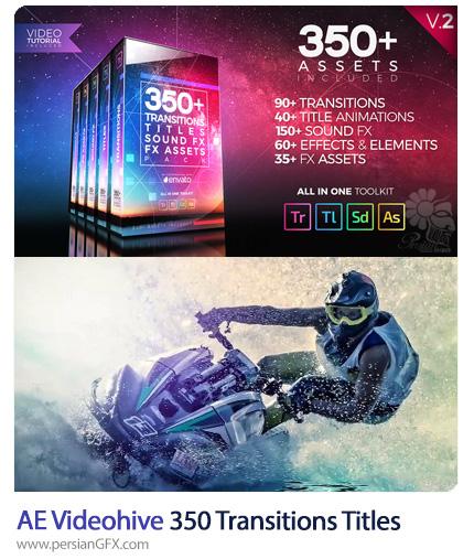 دانلود بیش از 350 ترانزیشن Sound FX برای تایتل در پریمیر به همراه آموزش ویدئویی از ویدئوهایو - Videohive 350 Pack Transitions Titles Sound FX