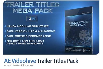 دانلود افکت های متنی برای تریلر فیلم و بازی در افترافکت از ویدئوهایو - Videohive Trailer Titles Pack
