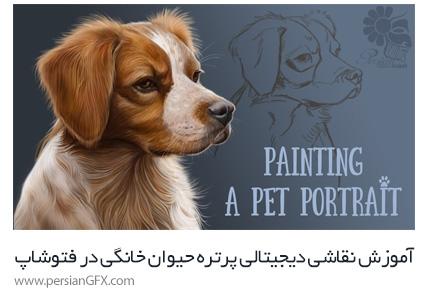 دانلود آموزش نقاشی دیجیتالی یک پرتره حیوان خانگی در فتوشاپ - Skillshare Digital Art Painting A Realistic Pet Portrait