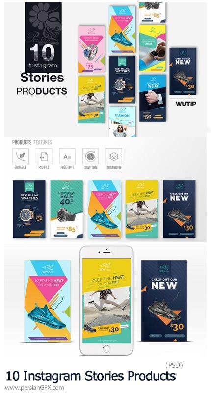 دانلود 10 استوری تبلیغاتی برای اینستاگرام - 10 Instagram Stories Products