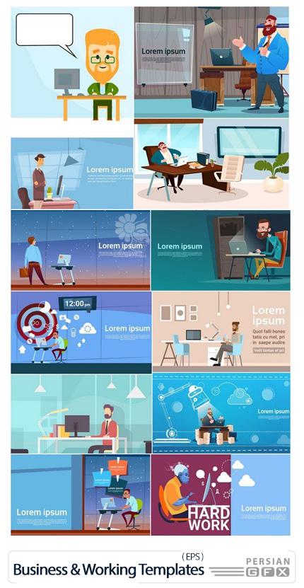 دانلود وکتور تجارت و فعالیت های تجاری - Business And Working Templates