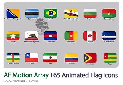 دانلود 165 انیمیشن آیکون پرچم کشورهای مختلف برای افترافکت از موشن اری - Motion Array 165 Animated Flag Icons After Effects