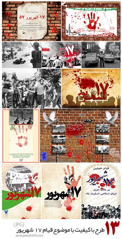 دانلود 13 طرح با کیفیت و عکس با موضوع قیام 17 شهریور