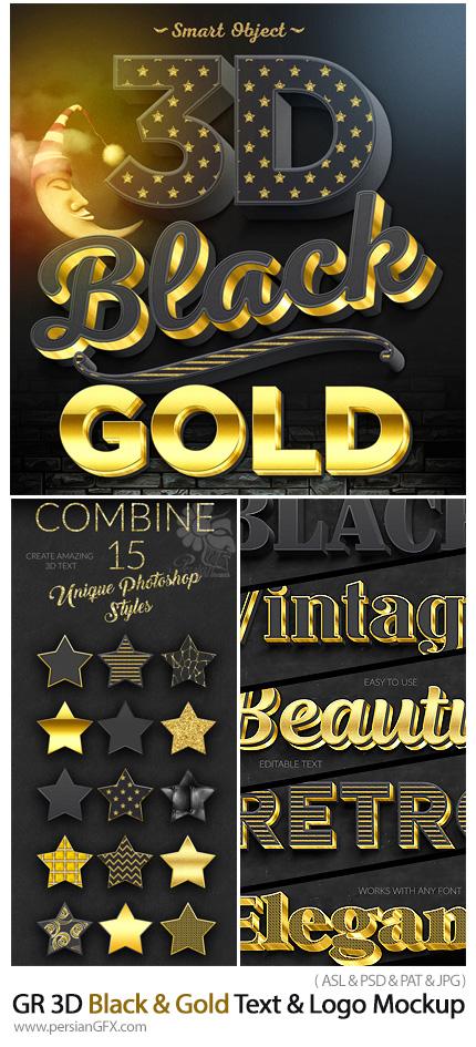 دانلود استایل فتوشاپ با 15 افکت سه بعدی مشکی و طلایی برای متن و لوگو از گرافیک ریور - GraphicRiver 15 3D Black and Gold Text and Logo Mockup