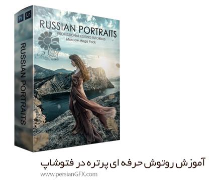 دانلود آموزش ویرایش حرفه ای پرتره در فتوشاپ - Russian Portraits Professional Editing Tutorials