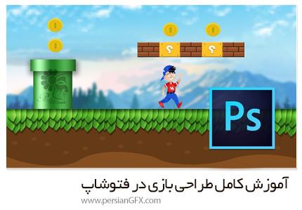 دانلود آموزش کامل طراحی بازی در فتوشاپ از یودمی - Udemy Game Design Start From Zero To Hero In Photoshop