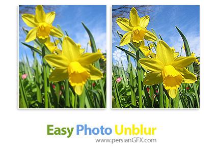 دانلود نرم افزار افزایش کیفیت عکس های تار - Easy Photo Unblur v2.0