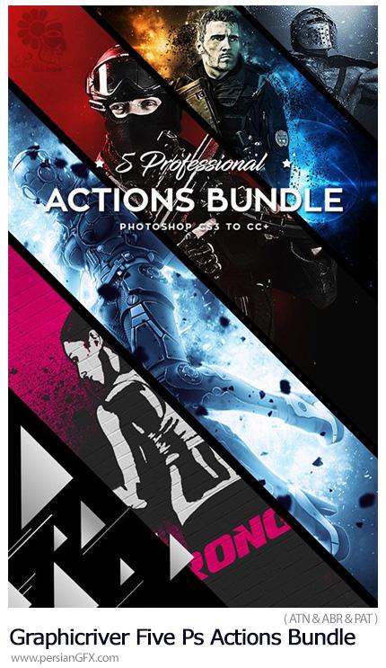 دانلود مجموعه اکشن فتوشاپ با 5 افکت متنوع از گرافیک ریور - Graphicriver Five Photoshop Actions Bundle