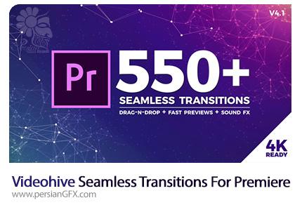 دانلود بیش از 550 ترانزیشن ویدئویی برای پریمیر به همراه آموزش ویدئویی از ویدئوهایو - Videohive Seamless Transitions For Premiere Pro