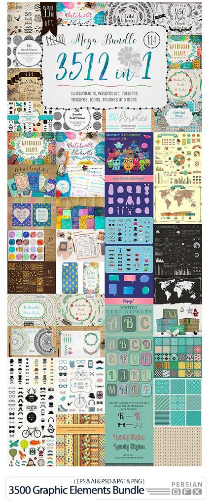 دانلود بیش از 3500 عناصر طراحی متنوع شامل تکسچر، براش، آیکون و ... - 3500+ Textures, Brushes, Icons, Watercolors And More Graphic Elements