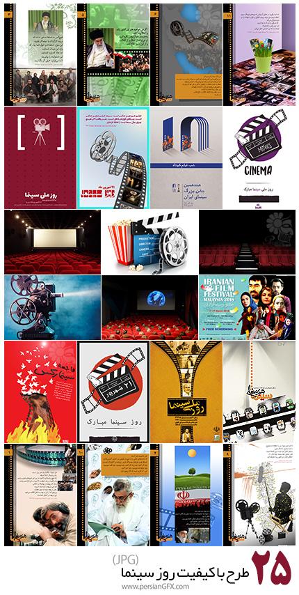 دانلود 25 طرح و پوستر با کیفیت با موضوع روز سینما