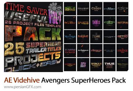 دانلود 25 استایل متن کمیک برای افترافکت به همراه آموزش ویدئویی از ویدئوهایو - Videohive Avengers SuperHeroes Pack