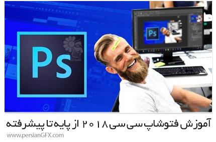 دانلود آموزش فتوشاپ سی سی 2018 از پایه تا پیشرفته از یودمی - Udemy Learn photoshop CC 2018: Step By Step From Beginner To Pro