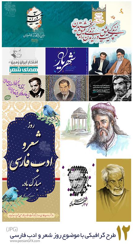 دانلود 12 طرح گرافیکی با موضوع روز شعر و ادب فارسی