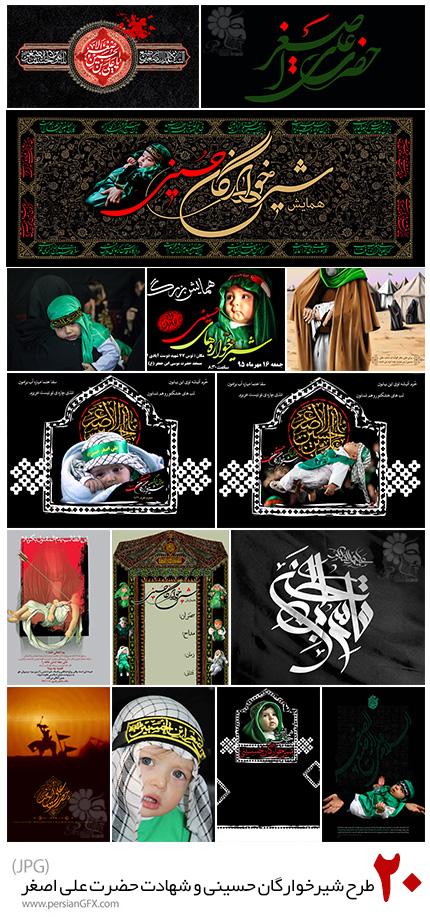 دانلود تصاویر و طرح های همایش شیرخوارگان حسینی و شهادت حضرت علی اصغر
