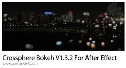دانلود پلاگین Crossphere Bokeh برای مات کردن و شکل دادن به تصاویر در افترافکت - Crossphere Bokeh v1.3.2 For After Effect