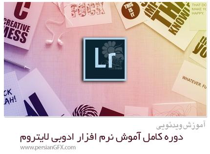 دانلود دوره کامل آموش نرم افزار ادوبی لایتروم - Skillshare Adobe Lightroom Masterclass Full