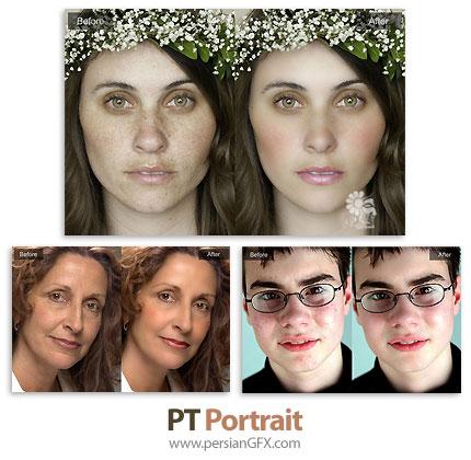 دانلود نرم افزار روتوش پرتره و صاف کردن و رفع قرمزی پوست - PT Portrait v4.1 Studio Edition