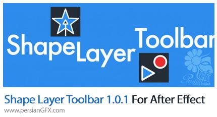 دانلود اسکریپت ابزار ویرایش Shape layer برای افترافکت و ساخت اجسام موشن گرافیک - Shape Layer Toolbar 1.0.1 For After Effect
