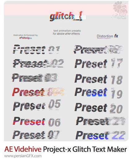 دانلود پروژه ساخت متن متحرک با افکت گلیچ در افترافکت به همراه آموزش ویدئویی از ویدئوهایو - Videohive Project-x Glitch Text Maker