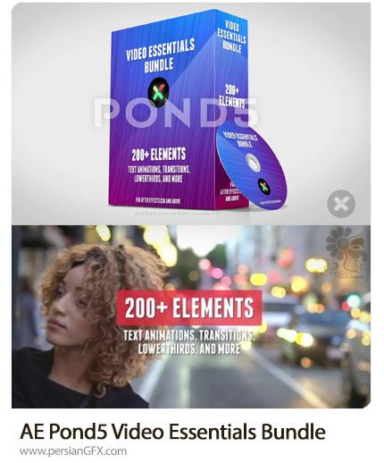 دانلود بیش از 200 المان ویدئویی شامل انیمیشن متنی، ترانزیشن، زیرنویس و ... برای افترافکت - Pond5 Video Essentials Bundle