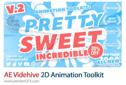 دانلود کیت طراحی انیمیشن های دوبعدی در افترافکت از ویدئوهایو - Videohive Pretty Sweet 2D Animation Toolkit