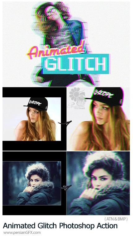 دانلود اکشن فتوشاپ ایجاد افکت گلیچ متحرک بر روی تصاویر - Animated Glitch Photoshop Action