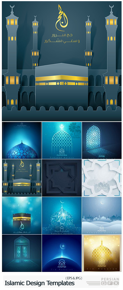 دانلود وکتور کعبه و بک گراندهای اسلامی متنوع - Arab And Islamic Design Templates