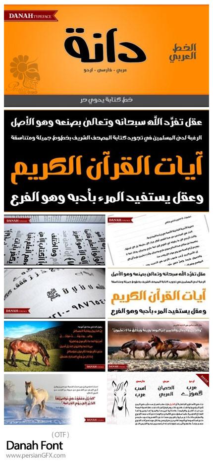 دانلود فونت فارسی، عربی و اردو دانه -  Danah Font