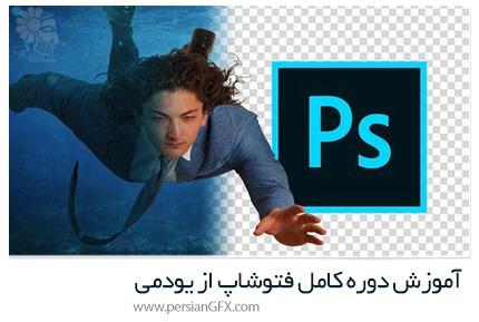 دانلود آموزش دوره کامل فتوشاپ از یودمی - Udemy The Everything Photoshop Masterclass