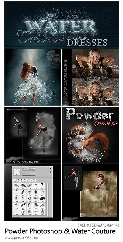 دانلود مجموعه براش فتوشاپ آب و پودرهای متراکم به همراه آموزش ویدئویی - Shirk Photography Powder Photoshop And Water Couture PS Brush Collection