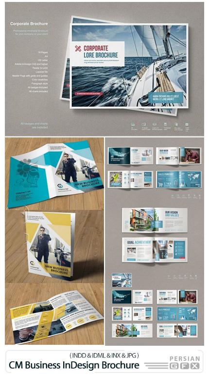 دانلود قالب ایندیزاین بروشورهای تجاری متنوع - CM Business InDesign Brochure