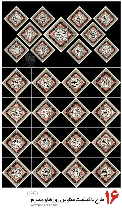 دانلود 16 طرح با کیفیت عناوین روزهای محرم به همراه تصاویر خوشنویسی در آثار