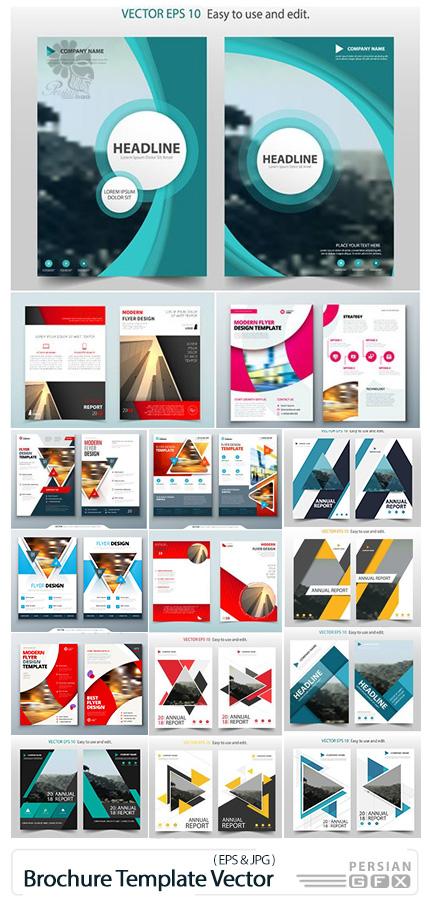 دانلود وکتور لی اوت بروشورهای تجاری - Brochure Template Vector Layout Design 06