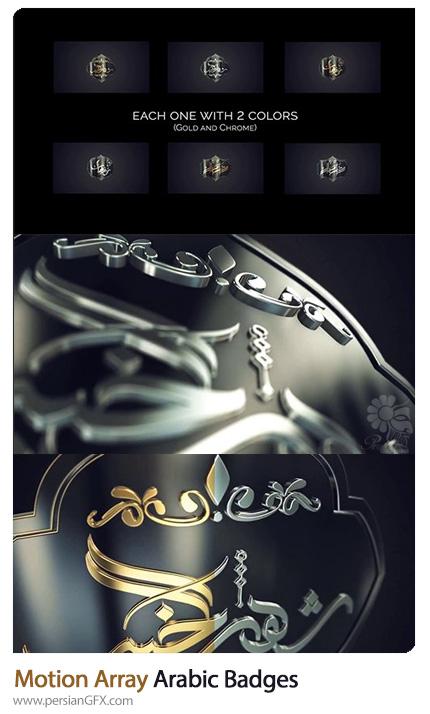 دانلود قالب نمایش نشان های عربی در افترافکت به همراه آموزش ویدئویی از موشن اری - Motion Array Arabic Badges