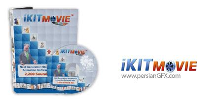 دانلود نرم افزار طراحی و ساخت استاپ موشن در انیمیشنسازی - IKITSystems iKITMovie v4.0