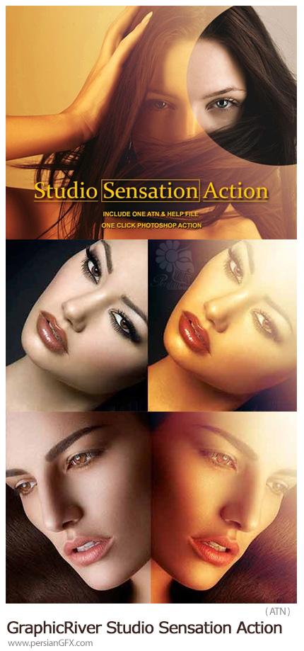 دانلود اکشن فتوشاپ ایجاد افکت نورپردازی استودیو بر روی تصاویر از گرافیک ریور - GraphicRiver Studio Sensation Action