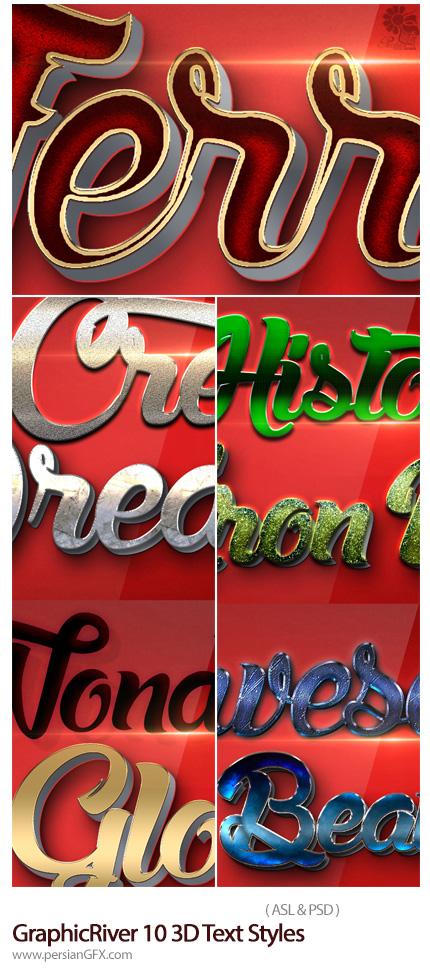 دانلود استایل فتوشاپ با 10 افکت سه بعدی متنوع از گرافیک ریور - GraphicRiver 10 3D Text Styles
