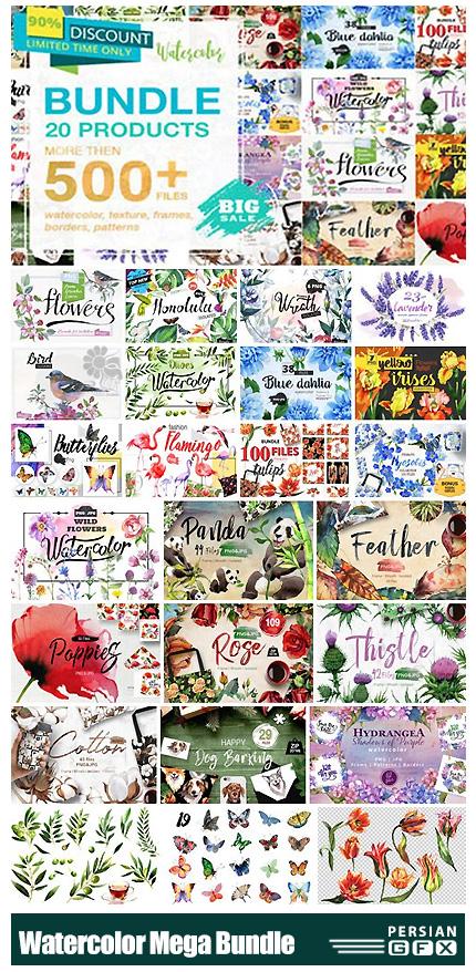 دانلود مجموعه کلیپ آرت با بیش از 500 عناصر آبرنگی متنوع - 20 Sets With Over 500 Graphics Watercolor Mega Bundle