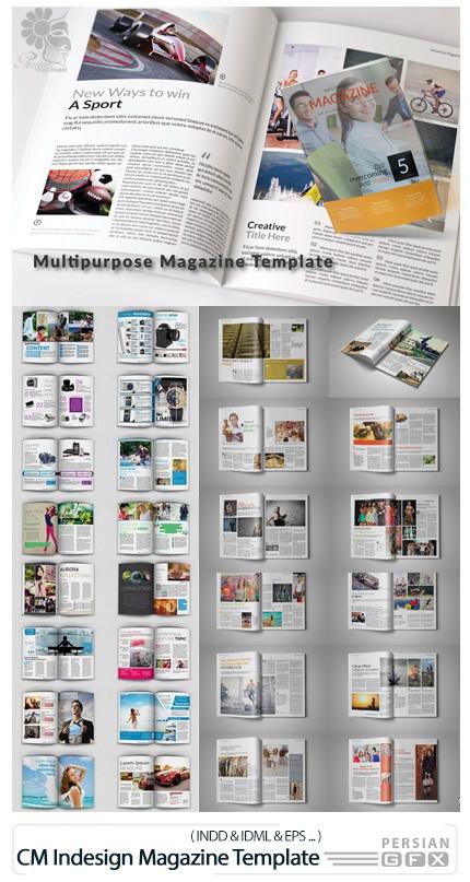 دانلود مجموعه قالب ایندیزاین مجلات متنوع - CM Multi-Purpose Indesign Magazine Template