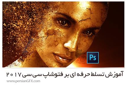 دانلود آموزش تسلط حرفه ای بر فتوشاپ سی سی 2017 به همراه آپدیت 2018 از یودمی - Udemy Mastering Photoshop CC 2017 Learn Like Pro With 2018 Update