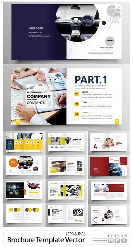 دانلود وکتور لی اوت بروشورهای تجاری - Brochure Template Vector Layout Design 07