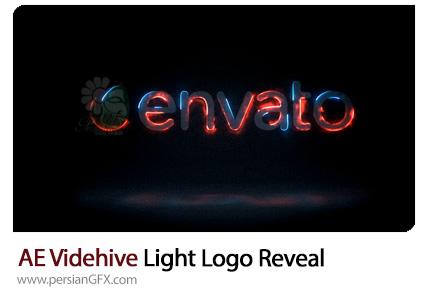 دانلود قالب نمایش لوگو با افکت نورانی به همراه آموزش ویدئویی از ویدئوهایو - Videohive Light Logo Reveal
