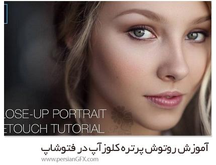 دانلود آموزش روتوش پرتره کلوزآپ در فتوشاپ - Maxim Guselnikov Close-Up Portrait Retouch Video Tutorial